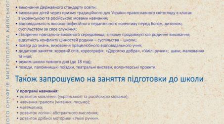 Запрошуємо дошкільнят та школярів до православної школи на 2019-2020 навчальний рік!