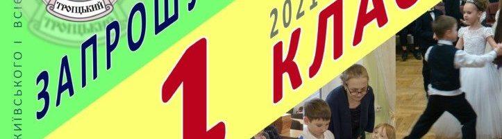 Запрошуємо ваших дітей до 1-го класу на 2021-2022 навчальний рік!